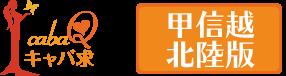 キャバクラ求人情報サイト!キャバ求「甲信越・北陸版」